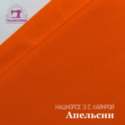 Кашкорсе 3 нитка Апельсин