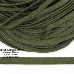 Шнур х/б плоский Хаки 15 мм (021)