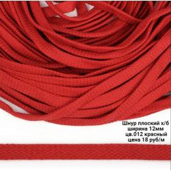 Шнур х/б плоский Красный 12 мм (012)