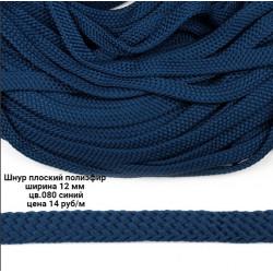 Шнур полиэстер плоский Синий 12 мм (цв.080)