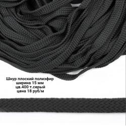 Шнур полиэстер плоский Темно-серый 15 мм (цв.400)