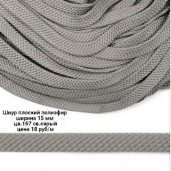 Шнур полиэстер плоский Светло-серый 15 мм (цв.157)
