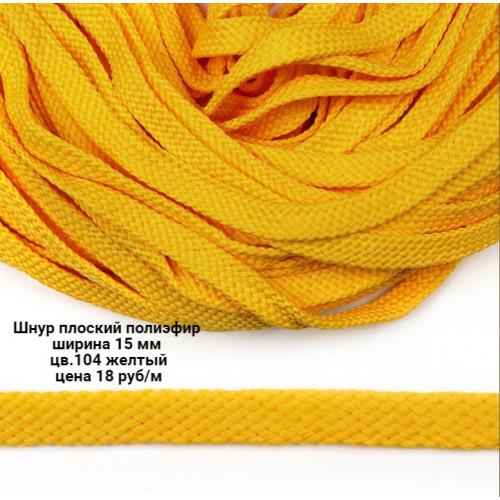 Шнур полиэстер плоский Желтый 15 мм (цв.104)