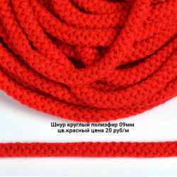 Шнур круглый пэ Красный 9 мм