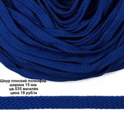 Шнур полиэстер плоский Василек 15 мм (цв.035)