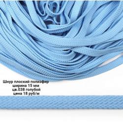 Шнур полиэстер плоский Голубой 15 мм (цв.038)