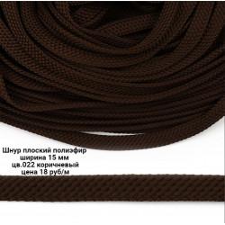 Шнур полиэстер плоский Коричневый 15 мм (цв.022)
