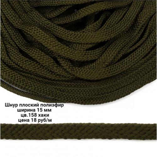 Шнур полиэстер плоский Хаки 15 мм (цв.158)